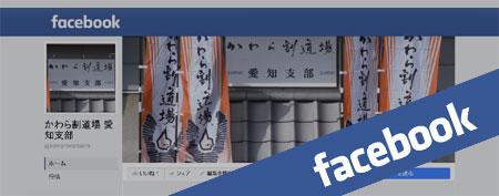 face book かわら割道場 愛知支部