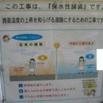 保水性舗装の問題点 【ヒートアイランド化対策】