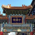 中華街の瓦