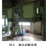 屋根材の防水性能試験 圧力箱方式
