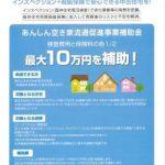 長野県での中古住宅のインスペクション(住宅診断)への補助制度