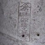 築70年以上・・・戦争にも震災にも耐え抜いた瓦が戻ってきました! 三州・高浜・神谷清九郎商店