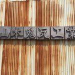 東京大学院生 in 三州瓦 伝統文化と最新屋根材の工場見学‼︎