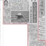 天窓の筒型タイプ・「スカイライトチューブ」が新聞で紹介されました!常滑にも太陽の光、お届け完了!