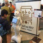 2足ロボットNAOのPK対決イベント!ロボカップ2017楽しみですね〜!