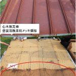 多数の「金属屋根の暴露試験解体調査」に触れて、初めて気付いた驚きの共通点!(ガルバリウム鋼板でも)