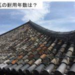 図解 屋根に関するQ&A  ~瓦の耐久年数は何年? Q001~