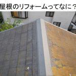 屋根のメンテナンスとリフォームの違いってなに?