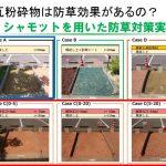 図解 屋根に関するQ&A ~瓦粉砕物は防草効果があるの? Q005~
