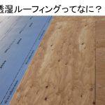 図解 屋根に関するQ&A ~透湿ルーフィングってなに? Q006~