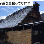 茅葺き(かやぶき)屋根はなぜ雨漏りしないの?
