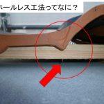 図解 屋根に関するQ&A ~ホールレス工法ってなに? Q012~