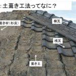 図解 屋根に関するQ&A ~土葺き工法ってなに? Q014~