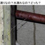 図解 屋根に関するQ&A ~雨漏りなの?水漏れなの?どっち? Q018~