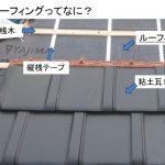 図解 屋根に関するQ&A ~ルーフィングってなに?どんな種類があるの? Q019~