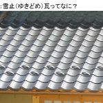 ~雪止(ゆきどめ)瓦ってなに? Q042~ 図解 屋根に関するQ&A