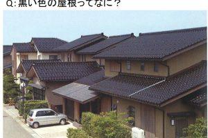 ~黒い色の屋根ってなに? Q048~ 図解 屋根に関するQ&A