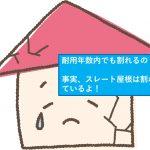 「屋根材って、耐用年数以内でも割れるの?」 「スレート屋根はよく割れてますよ!!」