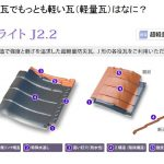 ~日本瓦でもっとも軽い瓦(軽量瓦)はなに? Q058~ 図解 屋根に関するQ&A