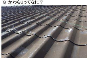 ~「かわらU」ってなに? Q069~ 図解 屋根に関するQ&A