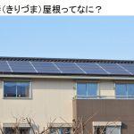 ~切妻屋根ってなに?(屋根の形状) Q071~ 図解 屋根に関するQ&A