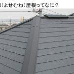 ~寄棟屋根ってなに?(屋根の形状2) Q072~ 図解 屋根に関するQ&A