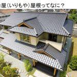~入母屋(いりもや)屋根ってなに?(屋根の形状3)Q073~ 図解 屋根に関するQ&A