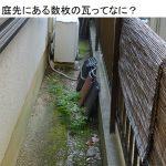 ~庭先にある数枚の瓦ってなに? Q076~ 図解 屋根に関するQ&A