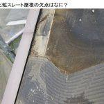 ~化粧スレート屋根の欠点はなに? Q079~ 図解 屋根に関するQ&A