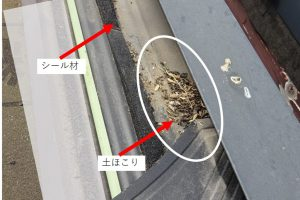 ~けらば部の土ほこり対策は何がある? Q080~ 図解 屋根に関するQ&A