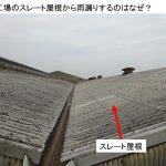 ~工場のスレート屋根から雨漏りするのはなぜ? Q081~ 図解 屋根に関するQ&A