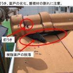 ~台風シーズン前に注意することはなに? Q082~ 図解 屋根に関するQ&A