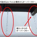 ~台風シーズン前に注意することはなに? Q083~ 図解 屋根に関するQ&A