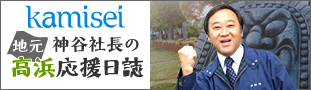 神谷社長の高浜応援日誌