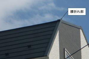 マンサード屋根ってなに?【屋根の形状5】