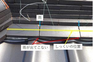 本日のお問い合わせ・・・「日本瓦の棟からの雨漏り」