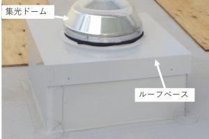 RC造・陸屋根でもスカイライト設置できますよ~!