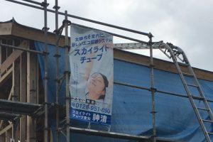 【新型天窓】スカイライトチューブの新築現場 太陽光の新しい利用方法です!