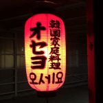 居酒屋オセヨ