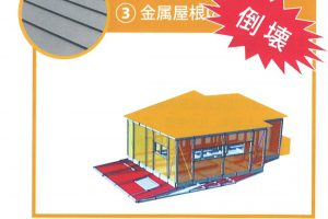 軽い屋根なら巨大地震でも大丈夫?実は建物の強度の見直しの方が重要です!