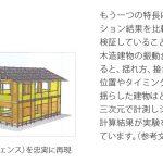 屋根を耐震シミュレーション(wallstat/ウォールスタット)で検証したよ!