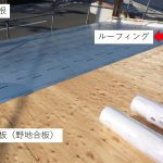 【新築前に知っておこう】屋根「ルーフィング」の重要性⇒材料指定がお勧めです!