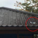 瓦屋根のいいところ!日本瓦の互換性はすぐれものです!
