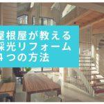 天窓のメリットデメリットをよ〜く知ってる屋根屋が教える採光リフォーム4つの方法!
