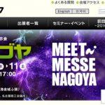 メッセナゴヤ2017に出展します! 「スカイライトチューブ」愛知県環境部公募に採択されました!