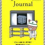 リノベーション・ジャーナルVOL.13に掲載されたよ!【屋根のリフォーム】