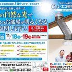 11月18、19日(土・日) スカイライトチューブ特別体感会を開催します!