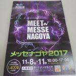 メッセナゴヤ2017!エコ照明システム、スカイライトチューブ出展予告!!の巻
