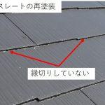 スレート屋根の再塗装の注意点!「縁切り」は必須ですよ!