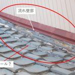 瓦屋根の雨漏り補修事例 流れ壁部は葺き直しが必要ですよ!